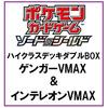 【ポケモンカードゲーム】ソード&シールド ハイクラスデッキ『ゲンガーVMAX』『インテレオンVMAX』セット【ポケモン】より2021年5月発売予定♪