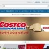 コストコ通販が12月10日からスタート