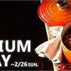 ルクルーゼ公式オンラインショップでプレミアムフライデー。2月26日まで全品10%OFF!