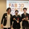 FAB 3D CONTEST 2018 最終審査及び授賞式