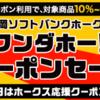 8,100円以上で810円OFFクーポンなど配布!ヤフーショッピングで『ワンダホ―!クーポンセール』が開催!