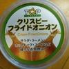 アイボの夢を見た!最高の朝に、業務用スーパーのクリスピーフライドオニオンを食したの巻
