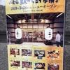 小倉駅に「小倉宿 駅から三十歩横丁」って言うのができるらしい【アミュプラザ小倉】