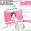 【プチプラ】乾燥肌向けの尿素のしっとり化粧水・クリームを口コミ!