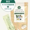 美と健康に食べるオイル〜「ボタニカルオイルミックス」