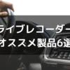 【2019年】ドライブレコーダーのオススメ製品6選