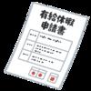 韓国で就職~有給制度が!労働法が!変更