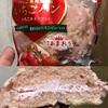 ヤマザキ いちご風味豊かないちごパン いちごホイップ入り 食べてみた感想