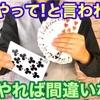 【種明かし】お客様のカードが一瞬で出現する、世界1強烈なマジック【ジョマジ愛用】