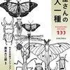 【書評】愛に溢れた虫の本『虫屋さんの百人一首』
