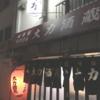 今日のチョイ呑み(71)「大力酒蔵」