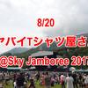 8/20 ヤバイTシャツ屋さん@Sky Jamboree 2017 セットリスト