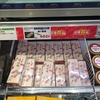 【陳列】冷凍の梅ヶ枝餅からのヒント