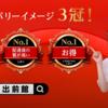 【熊本】紹介コード終了後のキャンペーンの方が熱い!年収1,000万円超の配達員が続出している出前館のお得な登録手順