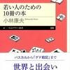 『若い人のための10冊の本』/ジェニファー「なんて素敵なの」