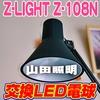 山田照明のZ-LIGHT(ゼットライト)の交換LED電球について