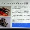 ラズパイ・オーディオ に Raspberry Pi 3 Model B+ 国内販売中