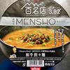 日清×食べログ 百名店 MENSHO 和牛担々麺(日清食品)