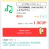 【モッピー】30日間無料 LINE MUSIC プレミアムプランで1,900ポイント(1,710ANAマイル)にアップ♪