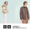 【2019秋冬】ユニクロUのアイテムをレビュー!今年の出来は…?