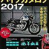 バイク雑誌のおすすめ人気ランキング10選【初心者〜中級者向け】