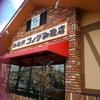 この地方に多く存在する【コメダ珈琲】で昼コメプレートを食べました