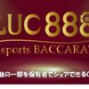 LUC888の収益の一部が保有者でシェアされる キューブ (ライトキューブ)とは?