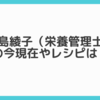 鶴島綾子(栄養管理士)の今現在やレシピは?コッペパンのフレンチトースト!本(書籍)は出版してる?