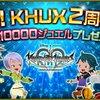 【KHUX】祝!2周年!!なんだか泣けてくるね。