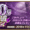 【FGO】「1500万DL突破キャンペーン」開催!