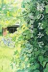 北の大地、北海道で寮生活を送る大学生の話(緑のなかで 椰月美智子)