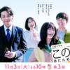 楽しみなドラマ:森七菜さん主演「この恋あたためますか」 A drama I look forward to seeing how it will turn out: 'Kono Koi Atatamemasuka' starring Mori Nana