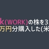 Slack(WORK)の株を32ドルで30万円分購入した(米株)