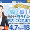 株式会社FLNは東京都港区新橋4-31-3 第3名和ビルの闇金です。