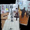 「椿と花水木~万次郎の生涯」を読了!