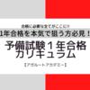 超お買い得SALE【早期申込割で30パーセントOFF】アガルート予備試験1年合格カリキュラム