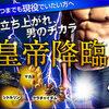 巨人・谷岡竜平が初先発、3本柱の一角に入り込めるか期待