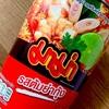 【タイ】「มาม่าคัพ รสต้มยำกุ้ง(Instant Cup Noodles Shrimp Tom Yum Flavour)」を食べました
