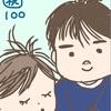 100記事達成しました〜まとめと息子の現況〜