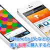 【最大で4万円以上お得!】iPhone5s/5cなどのソフトバンクケータイを最もお得に購入するたった1つの方法【コジ割最大活用】