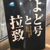 【読書】「よど号と拉致」NHK報道局「よど号と拉致」取材班:編集