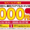 楽天ポイントカードをセブンイレブンで1万円分購入で1000P還元。楽天ペイ決済なら実質18.5%還元も可能