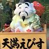十日(とおか)えびすに行くなら、大阪のこの神社 3選!