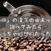 「珈琲」の漢字の由来って?調べてみたらめっちゃ幻想的だった件