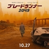 【iTunes Store】「ブレードランナー 2049 (字幕/吹替)(2017)」今週の映画 102円レンタル