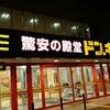~激安の殿堂 ドン・キホーテ 金沢福久店~ どれもこれも安くて頭が下がります(^^♪平成30年11月6日