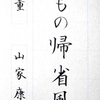【ペンの光】2017年8月号「筆ペン部」の練習 ~完成~