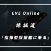EVE Online 採掘道[指揮型輸送艦に乗る]