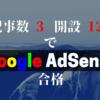 はてなブログ開設12日、記事数3でGoogle AdSenseに合格した3つの方法【記事数を少なく】