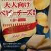 Q・B・Bベビーチーズ使用の本格派【山芳製菓 大人向けベビーチーズ風味 ポテトチップス】